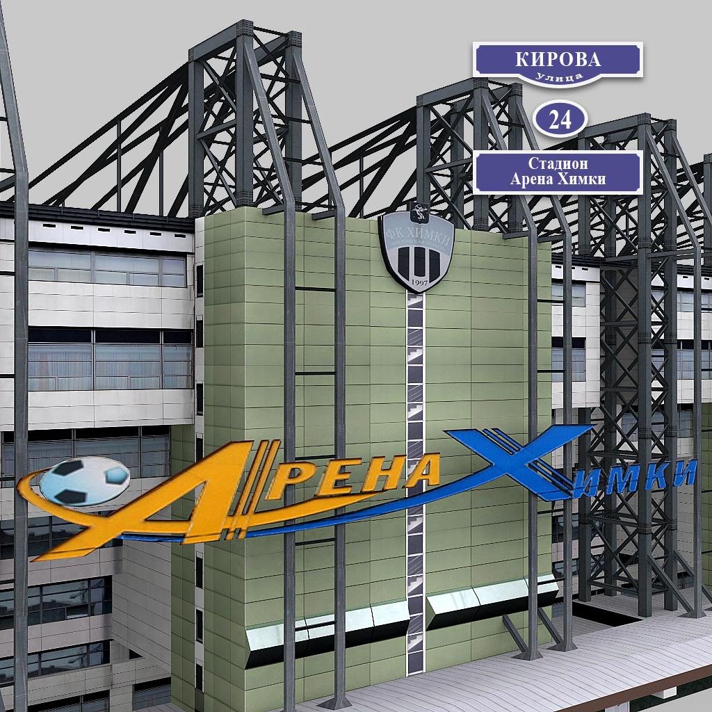 Стадион химки арена химки схема