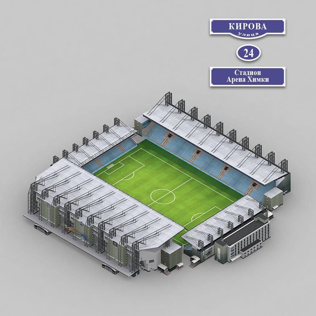 Схема рядов стадиона химки 345